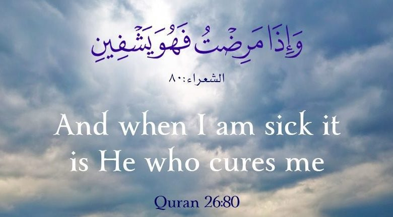 I am ill, it is He who cures me