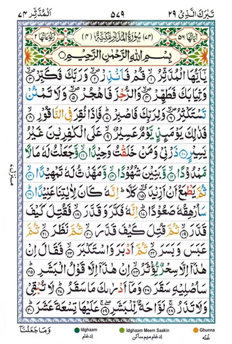 Surah Al Mudassir Page 1