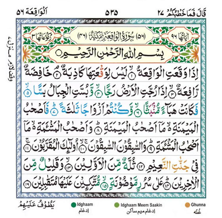 Surah Al Waqiah Page 1