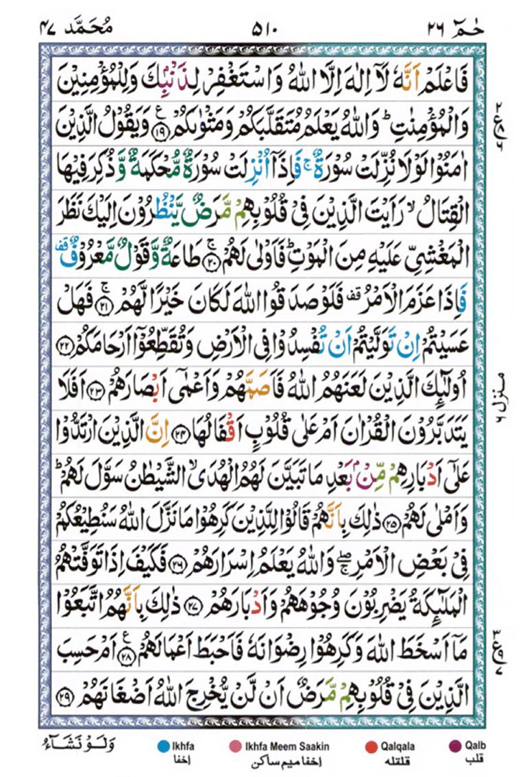 Surah Muhammad Page 3