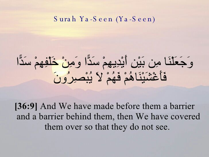 surah yaseen picture full hd